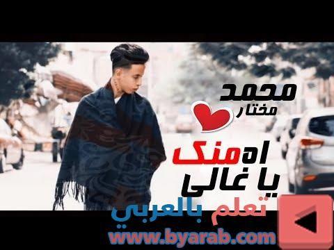 اغنية اه منك يا غالي بتمشي في خيالي اغاني 2019 محمد مختار اغانى حزينه جدا جدا Stuff To Buy