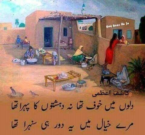 Urdupoetry Sadurdupoetry اردو شاعری Urduquote Urdudesign Deen Hindipoetry Pakistan P Urdu Love Words Inspirational Quotes In Urdu Poetry Quotes In Urdu