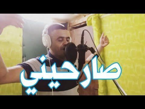 يزلزلها شيخ شايب بأغنية جديدة 2020 Jadid Chikh Chayeb Youtube Music