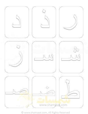 حرف الباء حروف الابجدية مفرغة على قياس صفحة كبيرة للتلوين Letters Symbols