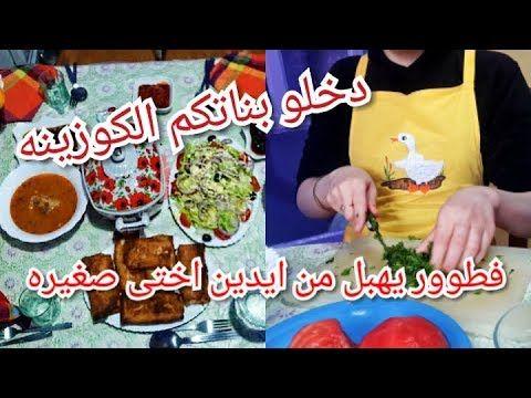 روتيني المسائي من رمضان2020 وصفات أول يوم من رمضان 2020 Youtube