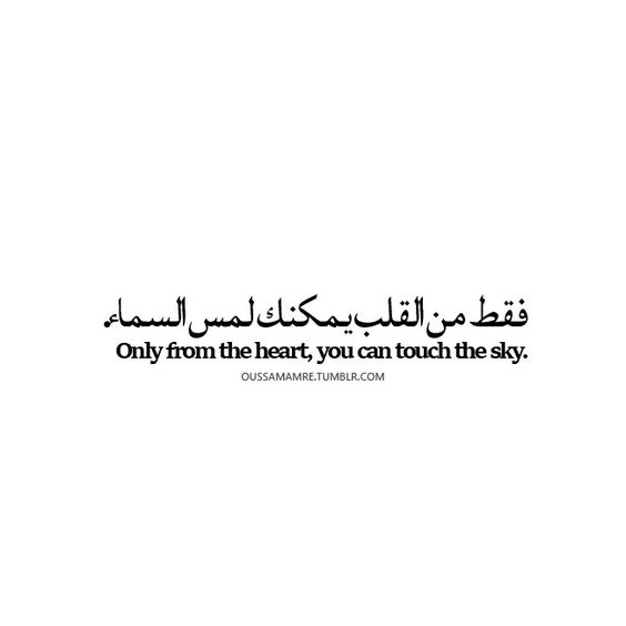 Pin By Sarwat Stark Rogers On Arabic Quotes Arabic Quotes With Translation Arabic Quotes English Quotes
