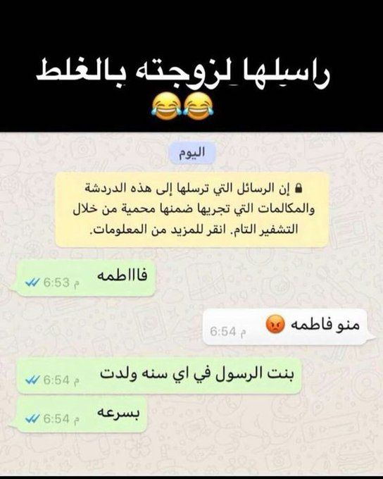 نكت مضحكة On Twitter Fun Quotes Funny Funny Words Funny Text Messages