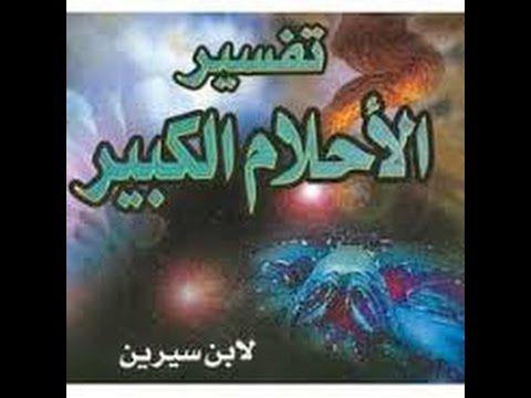 اطلب تفسير رؤيا روضات الجنات نسائى Calligraphy Arabic Calligraphy