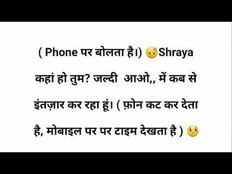 Sringar Ras Script Acting Practice Script Youtube With