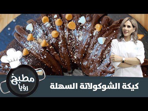 كيكة الشوكولاتة السهلة على طريقة الشيف ديما حجاوي مطبخ رؤيا Youtube Chocolate Cake Cake Chocolate