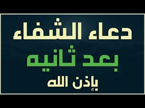 دعاء الشفاء العاجل اذا قلته مرة واحدة تشفى من مرضك بعد ثانية واحدة فانه مستجاب باذن الله Youtube Islam Facts Everything Is Energy Islam