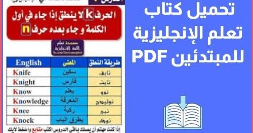 تحميل كتاب تعلم الإنجليزية للمبتدئين Pdf برابط مباشر على المكتبة الشاملة هناك العديد من الكتب الأخرى للراغبين في تعلم اللغة Learn English Learning Knock Knock