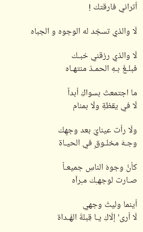 Pin By Wafa A Al On اه Love Words Arabic Poetry Words