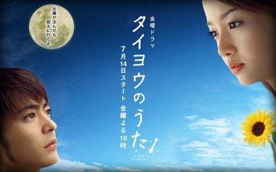 ドラマ「タイヨウのうた」に出演した沢尻エリカさんの画像
