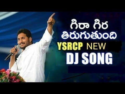 Gira Gira Tirugutundi Fan Dj Song Ys Jagan Youtube In 2020 Dj Songs Dj Remix Songs Songs