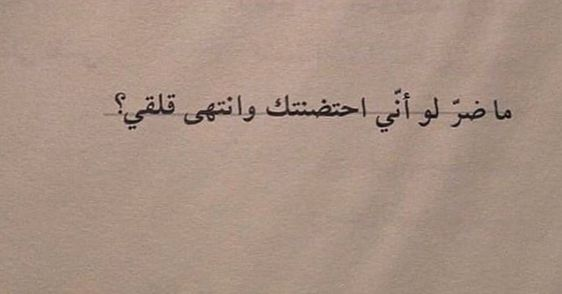 هل تصلك رسائلي On Instagram Follow Me Nvaj7 Nvaj7 اكسبلور Explore One Word Quotes Short Quotes Love Love Smile Quotes