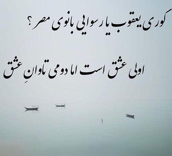 عکس پروفایل شعر دار با معنی عکس نوشته با شعرهای زیبای عاشقانه و جدایی Twitter Quotes Funny Farsi Quotes Funny Education Quotes
