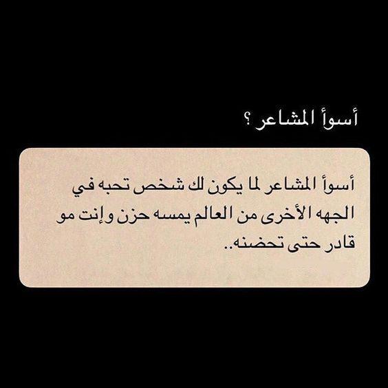 اصلا وجودك هذي معي ودعمك هذا لي اسعدني وخلى الحزن كله يروح Love Smile Quotes Real Quotes Romantic Words