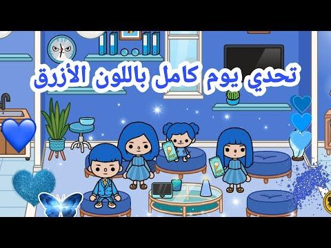 تحدي يوم كامل باللون الأزرق في التحديث الجديد تحفة توكا بوكا Toca Life World Youtube Family Guy Character Fictional Characters