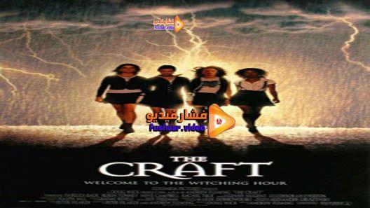 مشاهدة فيلم The Craft 1996 مترجم Movies Movie Posters The Craft 1996