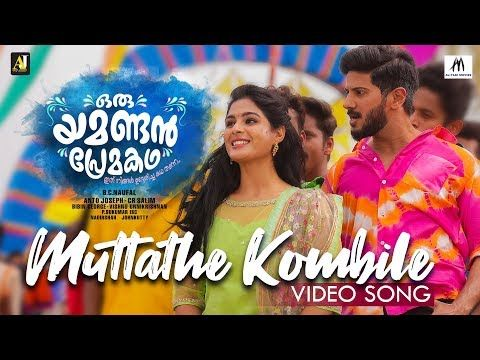 Oru Yamandan Premakadha Muttathekombile Video Song Dulquer Salman Nadirsha Youtube Songs Film Companies View Video