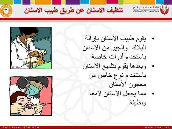 صحة الفم والاسنان Oral Health Health Oral