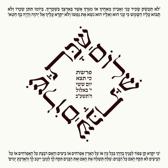 Shabat Shalom Hebrew Calligraphy Fonts Pinterest