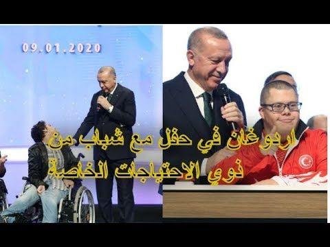 فيديو اردوغان يقدم وظائف حكومية ل شباب من ذوي الاحتياجات الخاصة Baseball Cards Movies Movie Posters