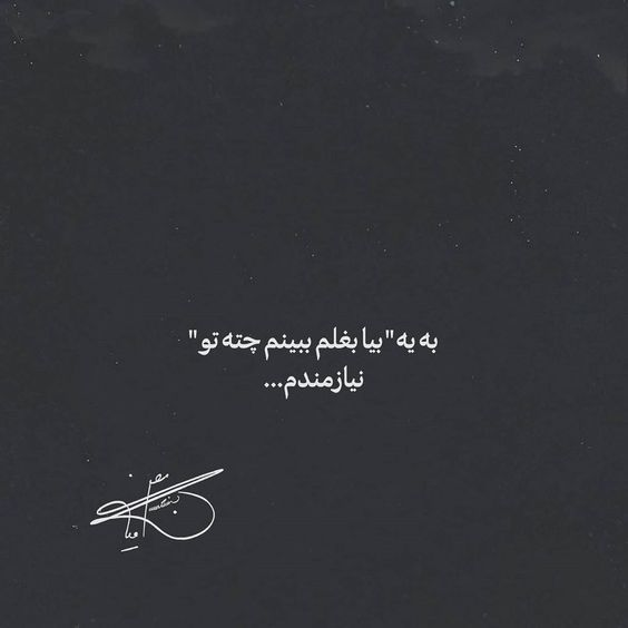 Pin On Persian Quotes