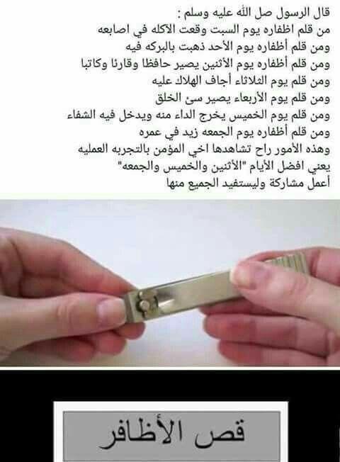 Pin By Nasserdin Zetony On س نة قص الاظافر Islam Facts Islam Beliefs Quran Quotes Love