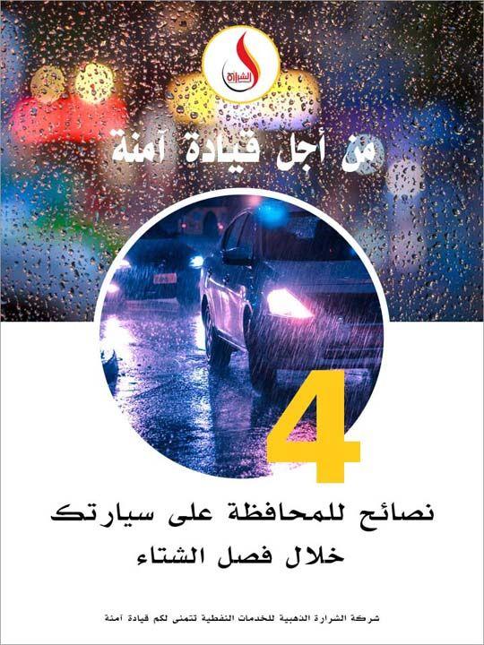 لقيادة آمنة في فصل الشتاء 4 نصائح للعناية بالسيارة والإهتمام بها Movie Posters Poster Art