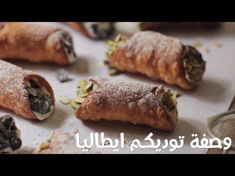 كانولي حلا ايطالي لذيذ Cannoli Youtube Food Pork Meat