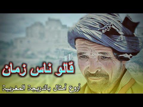أمثال شعبية مغربية جزائرية بالد ر جة المغربية Youtube In 2021 Poster Movie Posters Movies