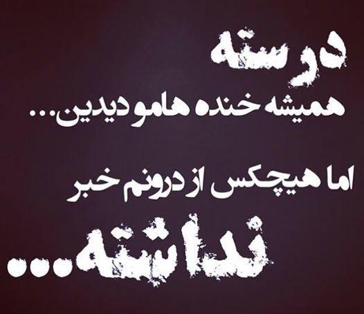 مجموعه ای از بهترین و خفن ترین عکس نوشته های تیکه دار و طعنه دار را همراه با متن و جملات کوتاه تیکه دار خفن د Afghan Quotes Love Quotes Funny