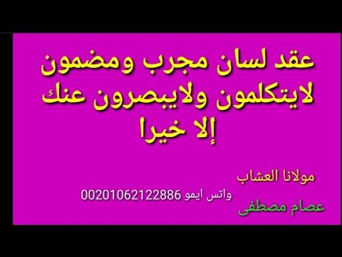 عقد لسان لمن يتكلم عنك بشر لايبصرمنك إلاخيرا من القرأن الكريم Youtube Beliefs Islam