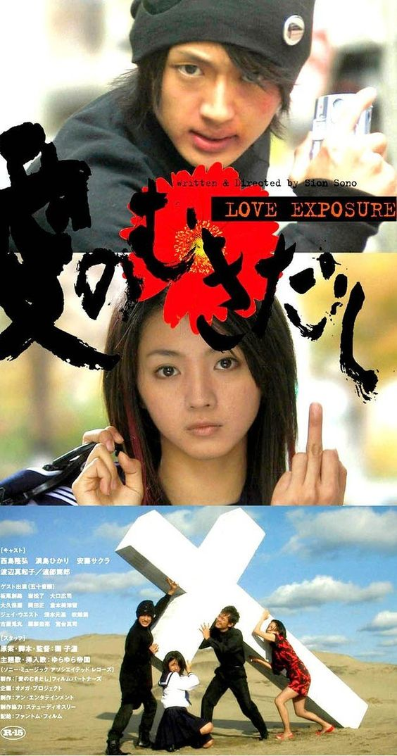 love exposure japanese film | movies to watch with your friends soyvirgo.com