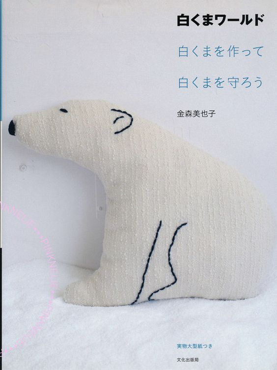 Polar Bear Sewing Craft  - Japanese Craft Book
