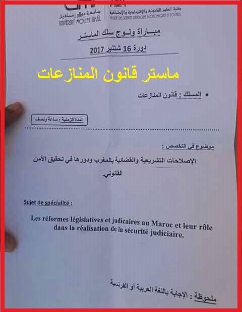 نماذج امتحانات ماستر قانون المنازعات مكناس Education Meknes Master
