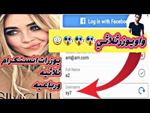طريقة جديده وحصريه للحصول على يوزرات مميزه رباعيه لحسابك على الانستكرام مع الاثبات Instagram User Youtube Names Full Name