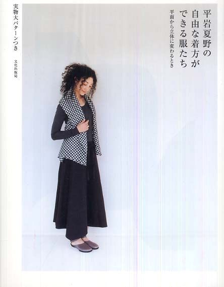 Adult Women Free & Natural Style Clothes by by JapanLovelyCrafts