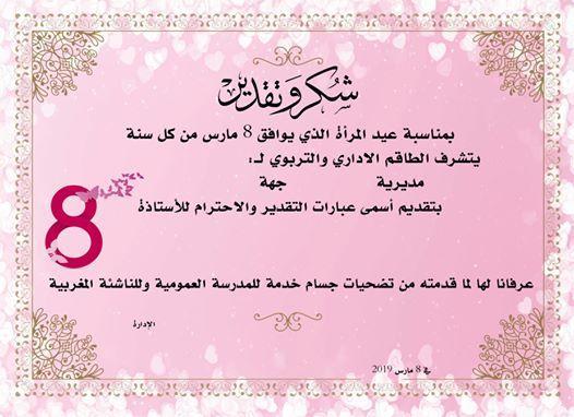 اليوم العالمي للمرأة بطاقات شكر و تقدير Blog Blog Posts Post