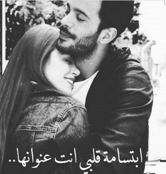 صور رومانسيه أجمل الصور الرومانسية مكتوب عليها كلام حب بفبوف Short Quotes Love Love Husband Quotes Arabic Love Quotes