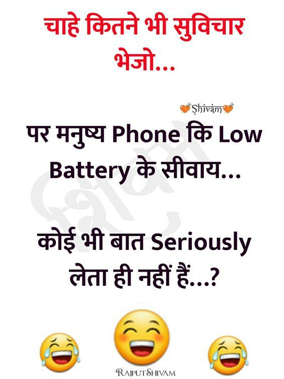 Funny Image For Whatsapp Status Some Funny Jokes Funny Words