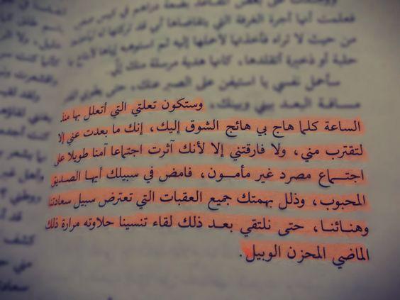 المنفلوطي مجدولين Quotes Affection Calligraphy