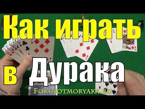 Как играть в курицу в картах скрины казино