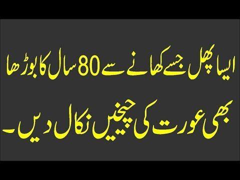 The Fruit That 80 Years Old Aapko Jawan Banye Umar Agar 80