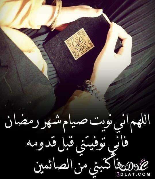 اجمل رسائل وصور تهنئة رمضان المبارك 3dlat Net 04 16 A974 Ramadan Kareem Decoration Ramadan Kareem Ramadan