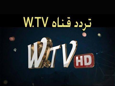 تردد قناه W Tv على القمر الصناعي النايل سات 2020 Youtube Tech Company Logos Gaming Logos Logos