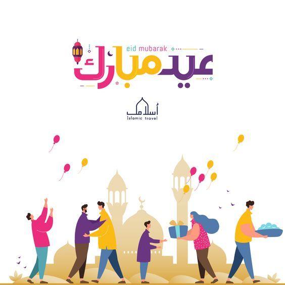 عيد سعيد Happy Eid Eid Greetings Eid Mubarak Eid Cards