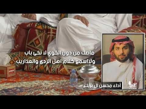 حقوق الرفاقه كلمات الشاعر عايض بن مرضي أداء محسن ال بريك Youtube