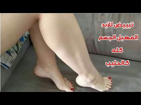لو العانة عندك سودة زى الفحم في 5 دقائق بياض لن يقاوم تبييض فوري للمناطق الحساسة ابهرى جوزك Youtube Beauty Skin Care Routine Beauty Skin Beauty Skin Care