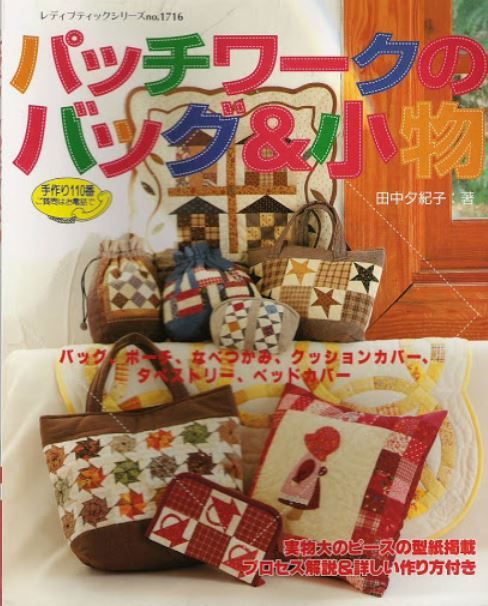 Fabric and Sewing - Patchwork, quilting and applique projects for the home.