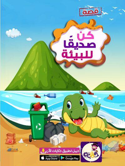 قصة كن صديق ا للبيئة عن المحافظة على البيئة للاطفال تطبيق حكايات بالعربي In 2021 Kids Frames Education Character