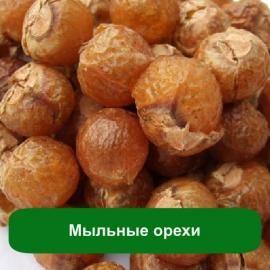 Мыльные орехи, 100 грамм в магазине Мыло-опт.com.ua. Тел: (097)829-49-36. Доставка по всей Украине.